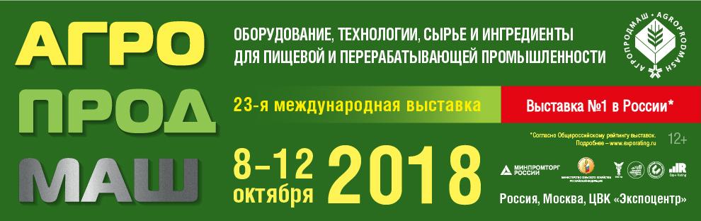 Агропродмаш 2018 дата